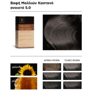 Woman Apivita Nature's Hair Color N5.0 Light Brown – 50ml