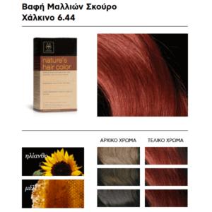 Woman Apivita Nature's Hair Color N6.44 Dark Copper – 50ml