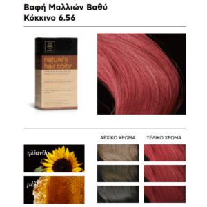 Woman Apivita Nature's Hair Color N6.56 Intense Red – 50ml