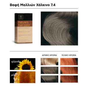 Woman Apivita Nature's Hair Color N7.4 Coppery – 50ml