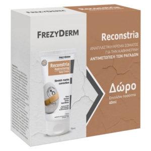 Εγκυμοσύνη - Νέα Μαμά Frezyderm – Reconstria Body Cream Κρέμα Αντιμετώπισης Ραγάδων 75ml και Δώρο 40ml Εξτρα Προϊόν