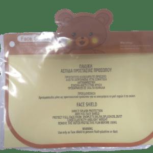 [category] Bluemed – Παιδική Ασπίδα Προστασίας Προσώπου Κίτρινο 1τμχ
