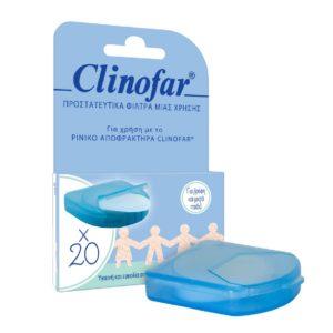 Μαμά - Παιδί Clinofar – Ανταλλακτικά Προστατευτικά Φίλτρα 20 τμχ