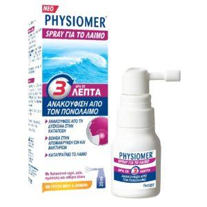 Ανακούφιση Πόνου-ph Physiomer – Spray για την Ανακούφιση από τον Πονόλαιμο με Γεύση Μέλι και Λεμόνι 20ml