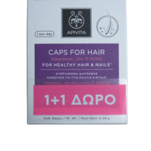 Αμινοξέα Apivita – Promo Συμπληρώματα Διατροφής Καψουλες για Υγιή Μαλλία και Νύχια 1+1 δώρο