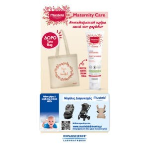 Εγκυμοσύνη - Νέα Μαμά Mustela – Promo Maternity Care Stretch Marks Κρέμα κατά των Ραγάδων 150ml & Δώρο Τσάντα Tote 1τμχ