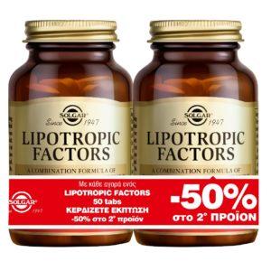Δίαιτα - Έλεγχος Βάρους Solgar – Promo Lipotropic Factors Συμπληρώματα Διατροφής για την Διατήρηση του Φυσιολογικού Βάρους 2×50 ταμπλέτες