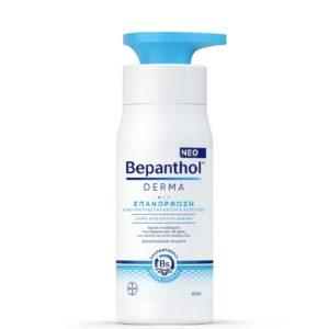 Γυναίκα Bepanthol – Derma Επανόρθωση Καθημερινό Γαλάκτωμα Σώματος με Αντλία 400ml