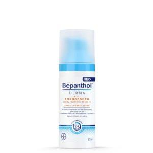 Περιποίηση Προσώπου Bepanthol – Derma Επανόρθωση Κρέμα Προσώπου με SPF25 50 ml